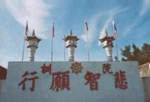 2002年跨国游学照片 (22)