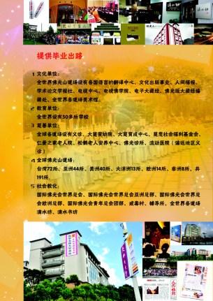 東禪佛教學院招生 (16)