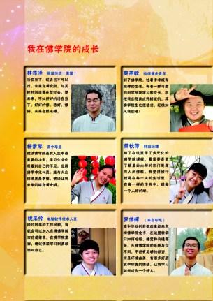 東禪佛教學院招生 (17)
