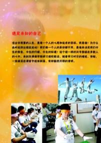 東禪佛教學院招生 (7)