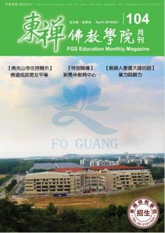 東禪佛教學院月刊104