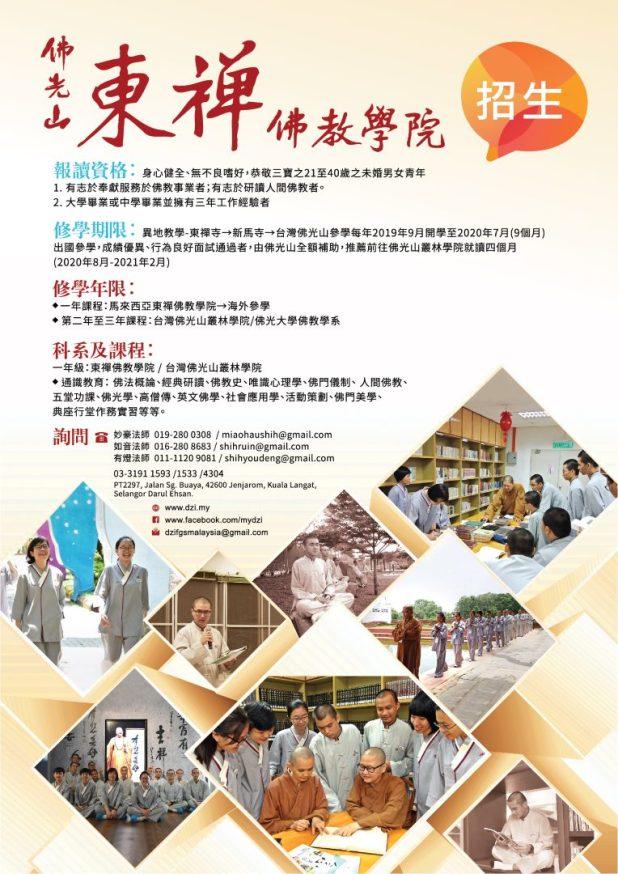 2019東禪佛教學院招生海報