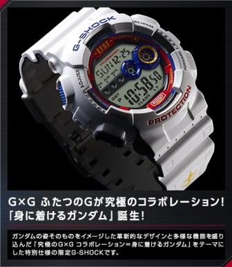 G-SHOCK - GUNDAM