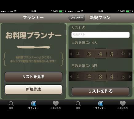 コールマン CAMP レシピ for iPhone - 5
