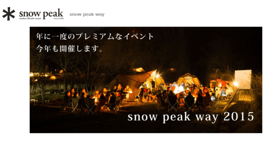 snow peak way 2015