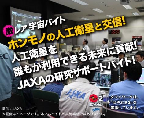 JAXA のバイト