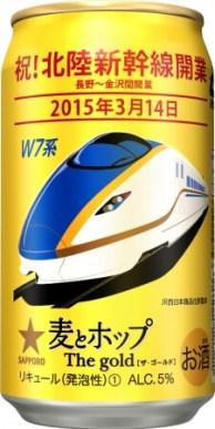 麦とホップ(北陸新幹線)