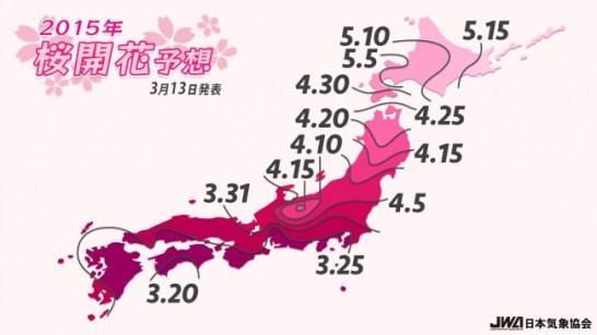 桜開花予想(第4回)