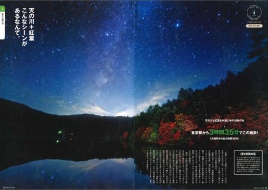 綺麗な星空