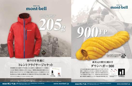 モンベルの広告