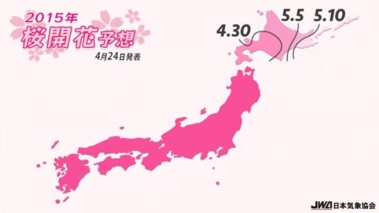 桜開花予想(第10回) - 日本気象協会