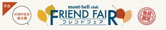 モンベルフレンドフェア - 40周年記念拡張版