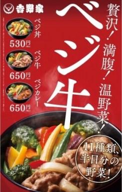 吉野家の新製品 - 「ベジ丼」「ベジ牛」「ベジカレー」