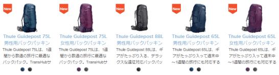 Guidepilot - THULE