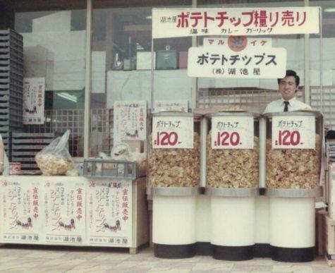 ポテトチップスを量り売りしていた当時の様子