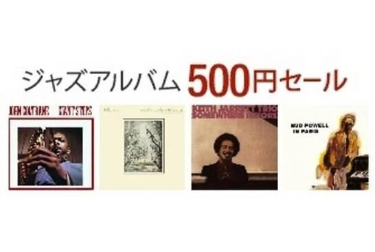 Jazz 旧譜が500円 - アマゾン