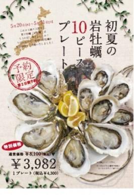 「初夏の岩牡蠣10ピースプレート」キャンペーンについて