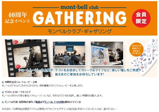 モンベルクラブ - ギャザリング(40周年記念イベント)