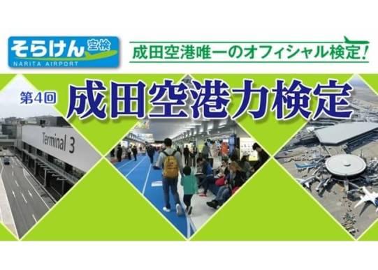 第4回成田空港力検定「そらけん」開催決定!