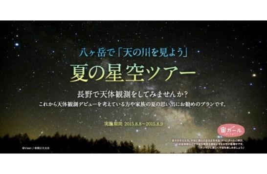 夏の星空ツアー - ixen × ミュゼトラベル 八ヶ岳