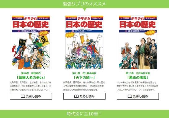 日本の歴史 - 小学館