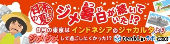 """2015年 日本の""""ジメ暑傾向""""を発表 - tenki.jp ラボ"""