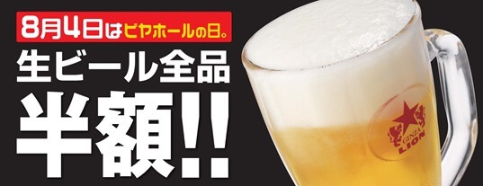 生ビール全品を終日半額