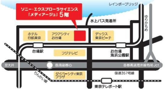 ソニー・エクスプローラサイエンス - 地図