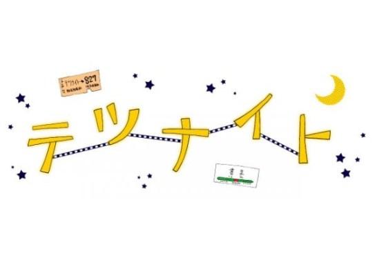 テツナイト vol.3 2015 夏 - 書泉グランデ