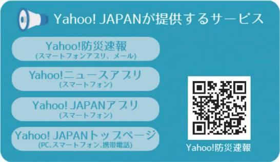 Yahoo! Japan が提供するサービス