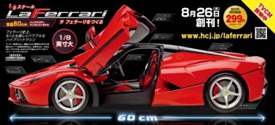 1/8スケールLa Ferrariラ フェラーリをつくる