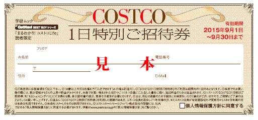 コストコ - 1日特別ご招待券