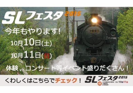 大井川鐵道 - SL フェスタ 2015