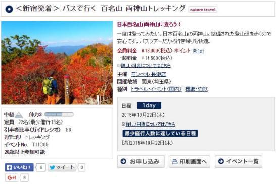 <新宿発着> バスで行く 百名山 両神山トレッキング