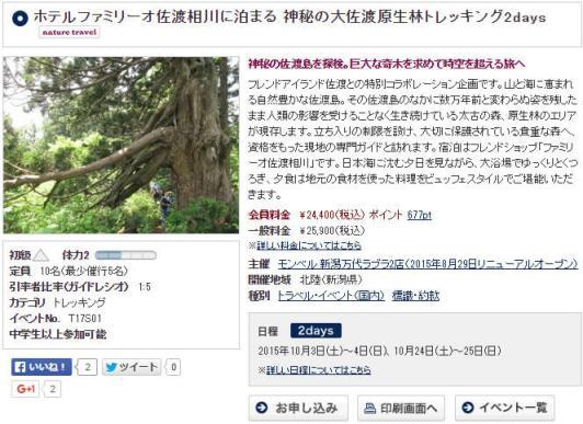 ホテルファミリーオ佐渡相川に泊まる 神秘の大佐渡原生林トレッキング2days