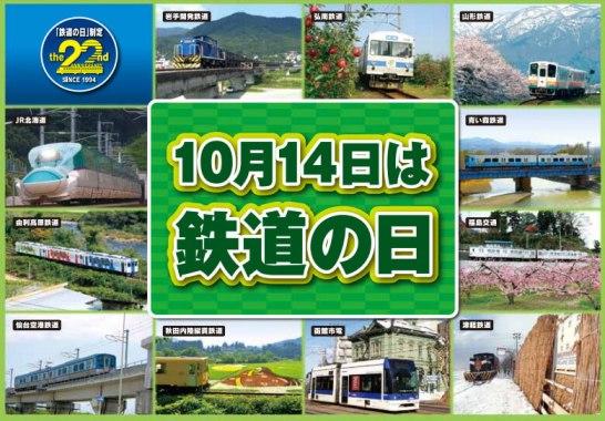 10月14日は鉄道の日 - 鉄道フェスティバル開催