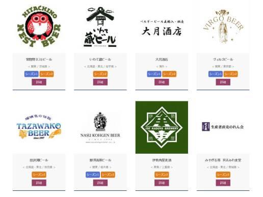 大江戸ビール祭り 2015 - ショップ情報(1)シーズン2