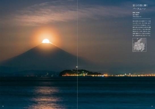 富士の頂に輝くパールムーン(逗子海岸/神奈川県逗子市)