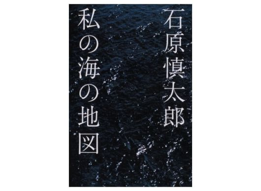 石原慎太郎著『私の海の地図』(世界文化社刊)