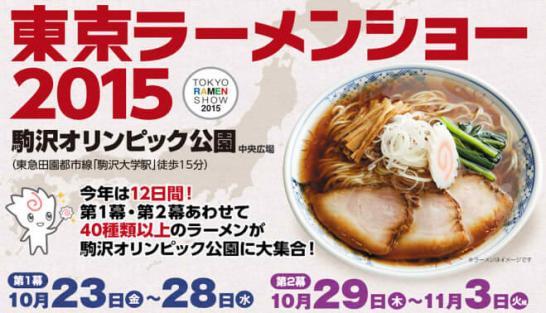 東京ラーメンショー 2015