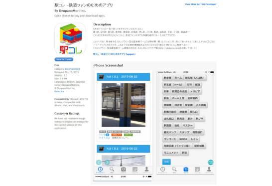 鉄道ファン向けアプリ「駅コレ」- App Store
