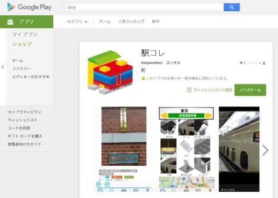 鉄道ファン向けアプリ「駅コレ」- Google Play
