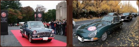 2015 トヨタ博物館 クラッシックカー・フェスティバル in 神宮外苑 - 展示車両