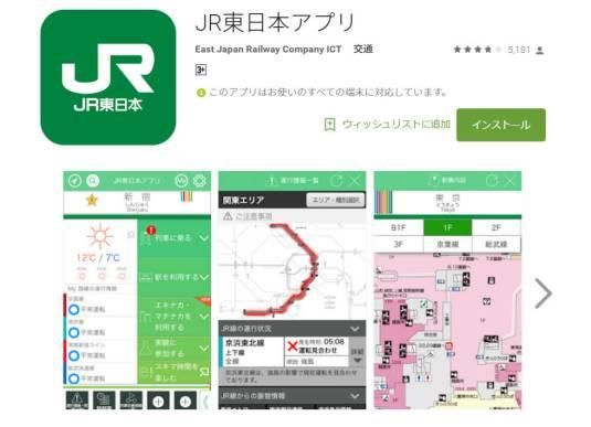 JR 東日本アプリ - Google Play