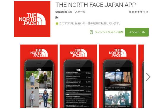 THE NORTH FACE JAPAN APP - Google Play