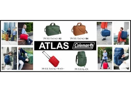 ATLAS(アトラス)シリーズ - コールマン
