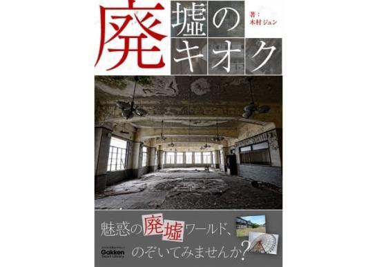 廃墟のキオク - 学研スマートライブラリ