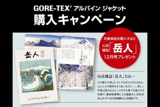 GORE-TEX アルパインジャケット購入者キャンペーン