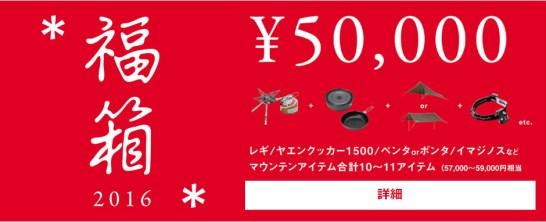 50,000円の「福箱」 - SNOWPEAK