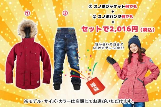 KELLAN(ケラン)の 2016年新春福袋
